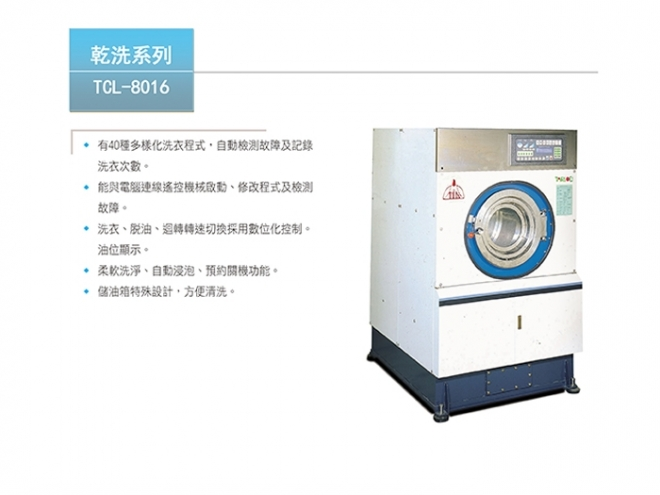 TCL-8016